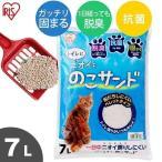 Yahoo!にゃんこの生活(新商品)ニオイをのこサンド 7L NCS-7L アイリスオーヤマ 猫砂 ベントナイト 固まる 抗菌剤 脱臭 ネコトイレ用品