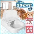 ペット用自動給水器 J-200 ホワイト アイリスオーヤマ 犬用 猫用 飲み水 ペット用品