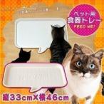Yahoo!にゃんこの生活(タイムセール) ペット用食器トレー アイボリー PFT-450 アイリスオーヤマ ペット食事 飛び散り防止 猫用食事用品 食器 給水器 給餌器 猫用品