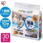1週間におわない消臭シート 30枚 TIH-30C アイリスオーヤマ (システム猫トイレ用脱臭シート クエン酸入り ネコトイレ 猫用トイレ)