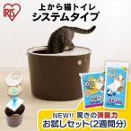 猫 トイレ 上から猫トイレ システムタイプ ベージュブラウン PUNT-530S アイリスオーヤマ 上から入る 猫用トイレ用品 おすすめ ペットトイレ画像