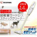 ペット用 超軽量スティッククリーナー PIC-SLDC1-W 掃除機 アイリスオーヤマ ハンディクリーナー