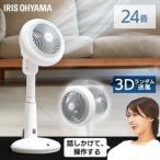 扇風機 サーキュレーター アイリスオーヤマ おしゃれ サーキュレーター扇風機 静音 タイマー 15cm 音声操作 一人暮らし ホワイト STF-DCV15T