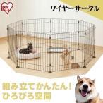 ペットサークル 犬用 小型犬 中型犬 犬 ペット サークル ケージ ゲージ 1段 室内 広い おしゃれ アイリスオーヤマ ワイヤーサークル PWC-628
