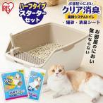 猫 トイレ 猫トイレ おすすめ 大型 システム おしゃれ におい対策 匂い対策 お部屋のにおいクリア消臭 猫用システムトイレハーフ ONCH-530 アイリスオーヤマ