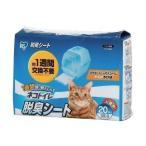 1週間取り替えいらずネコトイレ 脱臭シート TIH-20M 20枚 アイリスオーヤマ (ペットシート 猫用 猫トイレ)