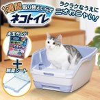 (タイムセール) 猫 トイレ 1週間取り替えいらずネコトイレ ハーフカバー TIO-530 アイリスオーヤマ 猫 トイレ 本体 猫用トイレ用品 おしゃれ おすすめ 人気