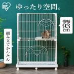 猫 ケージ ペットケージ 2段 (幅93cm) PEC-902 アイリスオーヤマ (キャットケージ 猫用 ペット用 2段 大型 猫 ホワイト ) 猫用品 あすつく