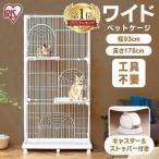 寵物用品, 生物 - ≪にゃんこの日セール≫猫 ケージ ペットケージ 3段 PEC-903 アイリスオーヤマ (キャットケージ ペット 3段 大型  ピンク ブルー ホワイト )