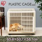 プラケージ 660 ペット用 犬用 小型犬用 猫用 プラス
