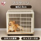 (タイムセール) プラケージ 810  ペット 犬 小型犬 猫 プラスチック製 ペットケージ サークル ケージ ゲージ ハウス 1段 あすつく