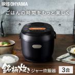炊飯器 3合 米屋の旨み 銘柄炊き ジャー炊飯器 3合 ブラック KRC-MD30-B アイリスオーヤマ