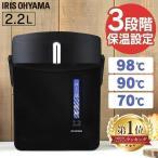 電気ポット 保温 おしゃれ 湯沸し ジャーポット 2.2L マイコン式 ブラック IAHD-022-B アイリスオーヤマ