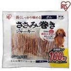 ささみ巻きガム 100本 P-IJ-GM100 アイリスオーヤマ (犬用 ドッグフード おやつ ペットフード 鶏肉 イヌ いぬ 犬 ペット 犬用品)