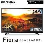 テレビ 50型 4K 新品 TV 液晶テレビ 50インチ アイリスオーヤマ ブラック 50UB10P