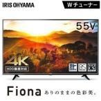 テレビ 55インチ 4K 新品 TV 液晶テレビ アイリスオーヤマ ブラック 55UB10P