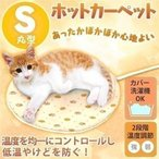 ペット用ホットカーペット 丸形 Sサイズ PHK-S アイリスオーヤマ (ペット 猫 犬 あったか ベッド グッズ ハウス)