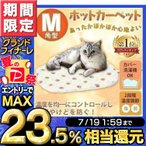 ペット用ホットカーペット 角型 Mサイズ PHK-M アイリスオーヤマ (ペット 猫 犬 あったか ベッド グッズ ハウス)