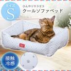 クールソファベッド PCSB-17S 角型 Sサイズ アイリスオーヤマ 猫 犬 クール ひんやり ペット 夏用 ペット用 ペットベッド