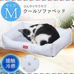 クールソファベッド PCSB-17M 角型 Mサイズ アイリスオーヤマ 猫 犬 クール ひんやり ペット 夏用 ペット用 ペットベッド