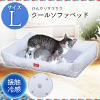 クールソファベッド PCSB-17L 角型 Lサイズ アイリスオーヤマ 猫 犬 クール ひんやり ペット 夏用 ペット用 ペットベッド
