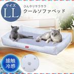 クールソファベッド PCSB-17LL 角型 LLサイズ アイリスオーヤマ 猫 犬 クール ひんやり ペット 夏用 ペット用 ペットベッド