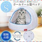 クールウレタンドーム型ベッド PCDB-17S Sサイズ アイリスオーヤマ 猫 犬 クール ひんやり ペット 夏用 ペット用 ペットドーム ペットベッド