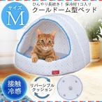 クールウレタンドーム型ベッド PCDB-17M Mサイズ アイリスオーヤマ 猫 犬 クール ひんやり ペット 夏用 ペット用 ペットドーム ペットベッド