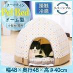 Yahoo!にゃんこの生活(大特価セール) 猫 犬 ベッド ペット用クールドーム型ベッド PCDB-18 アイリスオーヤマ ペットベッド ペット用品 猫用品 犬用品 夏用 クール用品 あすつく