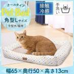 猫 犬 ベッド ペット用クールソファベッド 角型 ベージュ PCSB-18L Lサイズ アイリスオーヤマ ペット用品 猫用品 犬用品 夏用 ひんやり クール用品