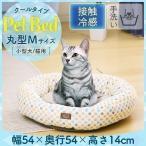 猫 犬 ベッド ペット用クールソファベッド 丸型 ベージュ Mサイズ PCSB-18CM アイリスオーヤマ ペット用品 猫用品 犬用品 夏用 ペット用寝具 ひんやり