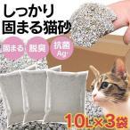 ショッピング猫砂 (年末セール) 猫砂 ネコ砂 ベントナイト 10L×3袋 猫用品 燃やせる 固まる