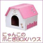 猫 爪とぎ つめとぎBOXハウス TTB-410H 爪 爪磨き