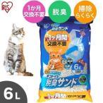 1週間取り替えいらずネコトイレ 脱臭サンド TIA-6L 6L アイリスオーヤマ (猫砂 ねこ砂 猫用 猫トイレ)