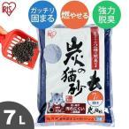 猫砂 ねこ砂 炭の猫砂 7L SNS-70(アイリスオーヤマ)