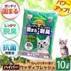 猫砂 ねこ砂 木の固まる猫砂 10L ハイパーウッディフレッシュ HWF-100