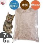ショッピング猫砂 猫砂 木 7L×5袋 (猫用品 燃やせる 固まる 木の香り)