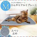 ひんやりアルミプレート PALP-KM 角型 Mサイズ アイリスオーヤマ ペットベッド ペット用品 猫用品 犬用品 春夏 ペット用寝具 クール用品 冷感 あすつく