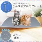 ひんやりアルミプレート PALP-KL 角型 Lサイズ アイリスオーヤマ 猫 犬 クール ひんやり ペット 夏用 ペット用