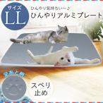 ひんやりアルミプレート PALP-K2L 角型 2Lサイズ アイリスオーヤマ 猫 犬 クール ひんやり ペット 夏用 ペット用