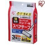 カーペットクリーナー スペアテープ 強粘着 3巻 アイリスオーヤマ (抜け毛 ケア用品 掃除)