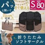 折りたたみサークル Sサイズ POTS-800A アイリスオーヤマ (ペット 犬 猫 ゲージ 1段 ケージ メッシュサークル 折り畳み)