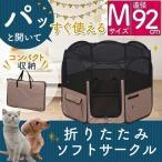 (タイムセール) 折りたたみサークル Mサイズ POTS-920A アイリスオーヤマ (ペット 犬 猫 ゲージ 1段 ケージ メッシュサークル 折り畳み) あすつく