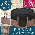 折りたたみサークル Lサイズ POTS-1260A アイリスオーヤマ (ペット 犬 猫 ゲージ 1段 ケージ メッシュサークル 折り畳み)