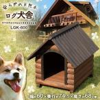 犬小屋 ドッグハウス 室外 屋外 中型犬用 ログ犬舎 ダークブラウン 犬 ログハウス 庭 アイリスオーヤマ LGK-600