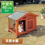 犬小屋 ドッグハウス 室外 屋外 サークル犬舎 ブラウン 中型犬用 屋外用 ハウス 犬 ログハウス 庭 アイリスオーヤマ CL-990