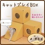 ≪数量限定☆在庫処分≫キャットプレイBOX CAB-31 イエロー (ねこトンネル 猫用品 爪とぎ 爪みがき おもちゃ ダンボール製 キャットタワー )