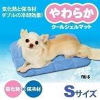 ≪数量限定★在庫処分≫涼感 犬 猫 ベッド やわらかクールジェルマット YCJ-S ブルー