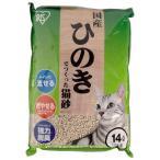 エントリーでP14倍以上!猫砂 ねこ砂 ひの木の猫砂 ひのきでつくった猫砂 14L HKT-140(木・固まる・燃える・流せる・アイリスオーヤマ) ひの木の猫砂 あすつく