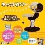 キャットランド CLF-4 アイリスオーヤマ ブラウン アイボリー 猫用 コンパクト 爪とぎ 据え置き型 小型 キャットタワー 猫タワー おしゃれ もこもこ あすつく